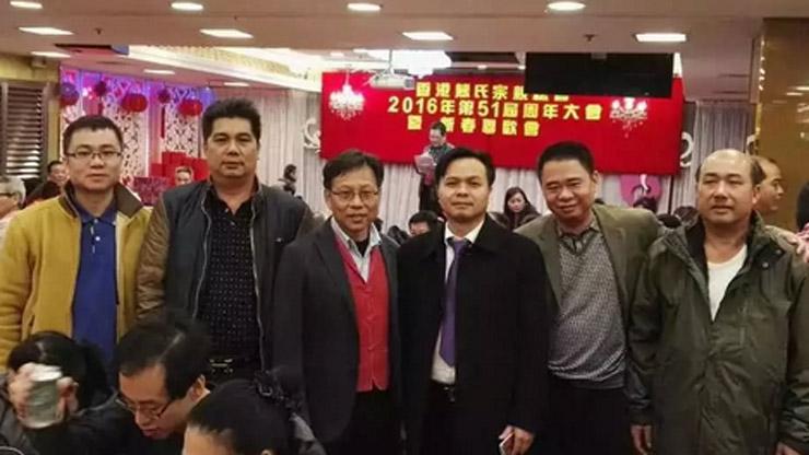联谊会参加香港熊氏宗亲总会新春联欢