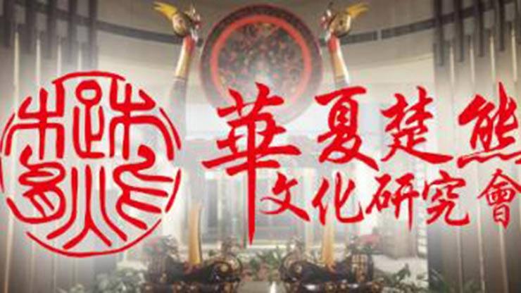 中华文化促进会楚熊文化研究会