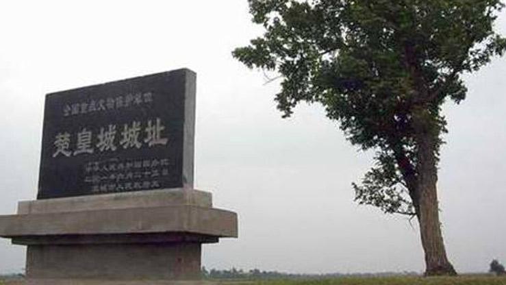 楚皇城 楚昭王墓