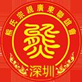 熊氏宗亲广东联谊会 <br/><br/>深圳分会