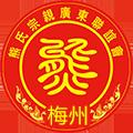 熊氏宗亲广东联谊会 <br/><br/>梅州分会