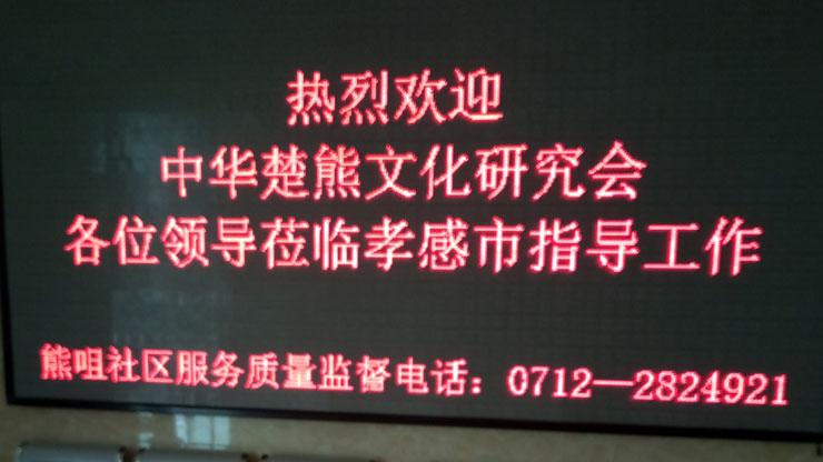 中华文化促进会楚熊文化研究会筹备会第一次工作会会议纪要