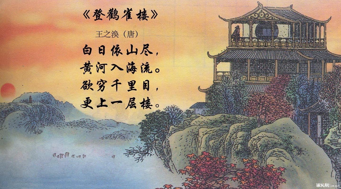 《登鹳雀楼》、《望庐山瀑布》书法