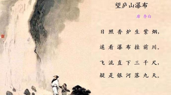 《望庐山瀑布》书法