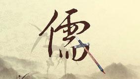 【儒家思想】了解儒家精神