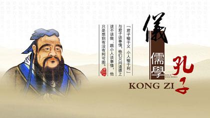 【儒家思想】读懂孔子