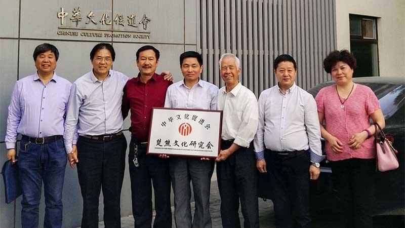 中华文化促进会批复成立楚熊文化研究工作委员会