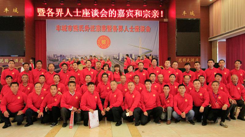 广东38位代表参加丰城市熊氏外迁宗亲暨各界人士座谈会