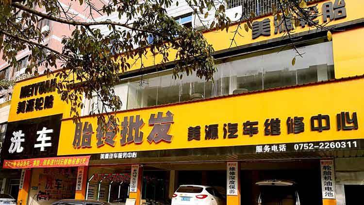 熊荣辉会长带队在美源汽车服务部交流