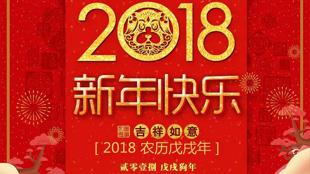 戊戌新春楹联(十副)