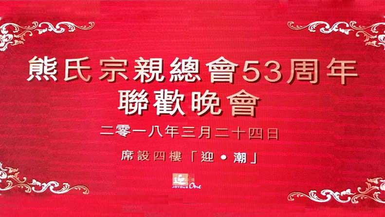 【香港】熊氏宗亲总会53周年联欢晚会