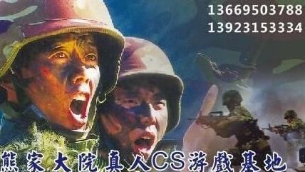 广东:惠州市熊家大院军事拓展培训基地