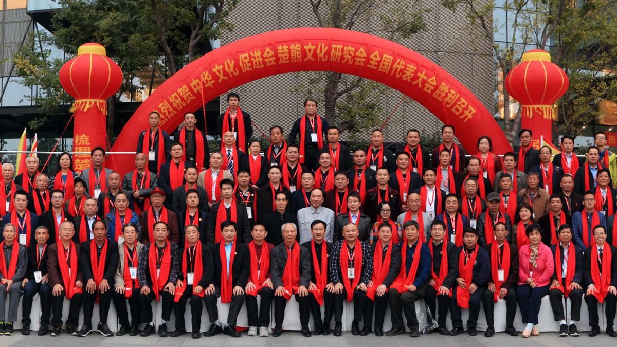 中楚会(荆州• 2017)代表大会暨高峰论坛