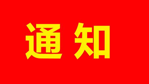 通知:中楚会全国二次会议延期举行、楚熊盛世家人共创•共享•共赢发展高峰论坛如期进行