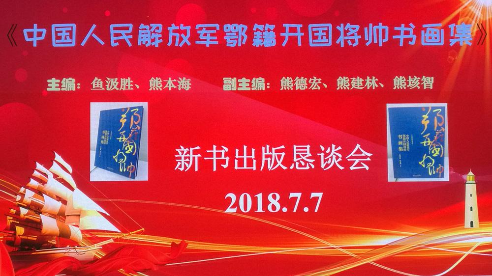 《中国人民解放军鄂籍开国将帅书画集》新书出版恳谈会在北京召开