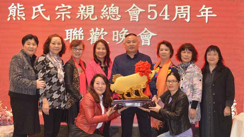 香港:熊氏宗亲会54周年联欢会